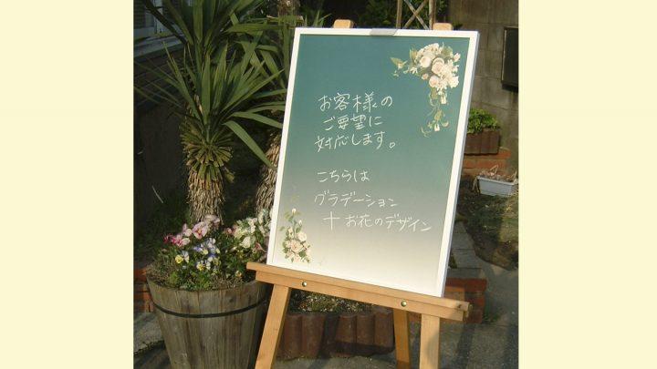 DG黒板(花・グラデーション)