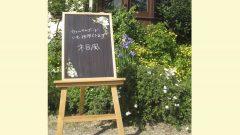 DG黒板(花・もくめ)