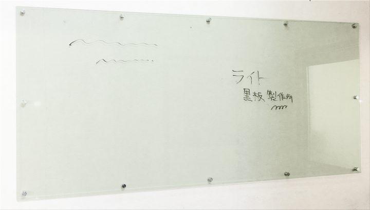 透明ホワイトボード(ミガキ)