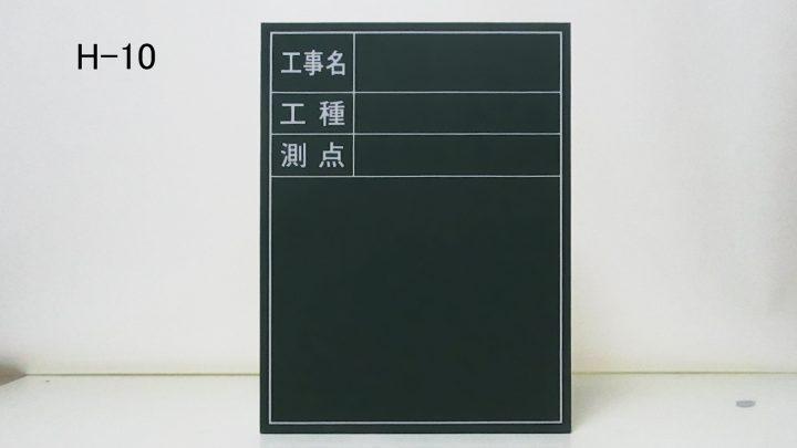 工事写真用黒板 (H-10)