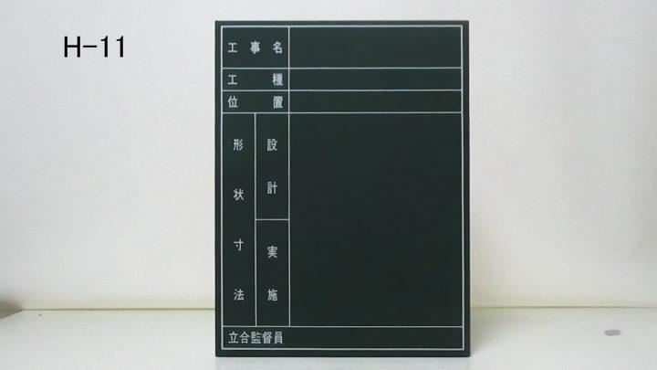 工事写真用黒板(H-11)