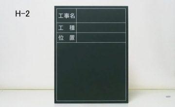 工事用黒板(Hー2)