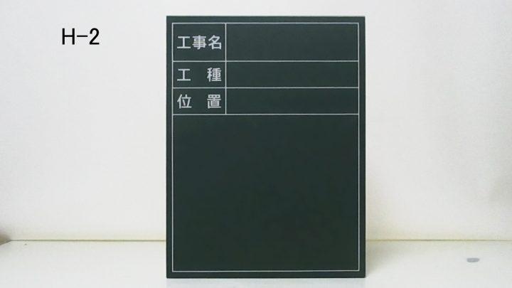 工事写真用黒板 (H-2)