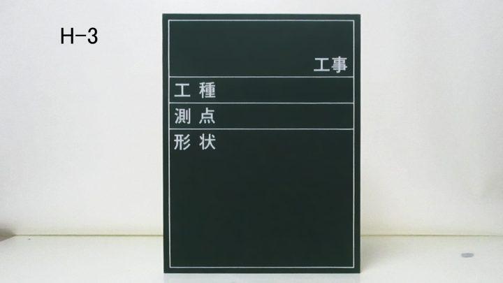工事写真用黒板 (H-3)