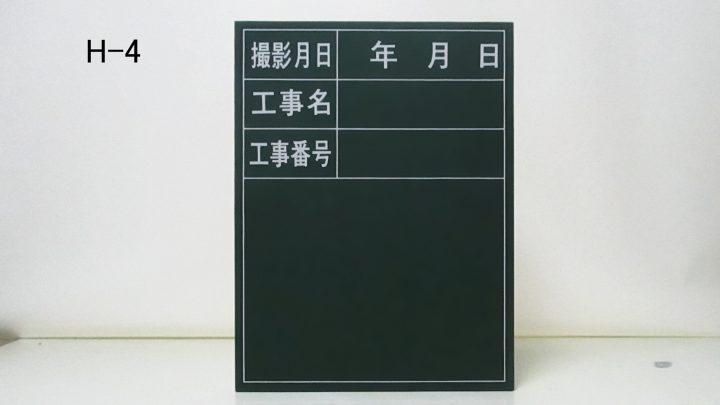 工事写真用黒板 (H-4)