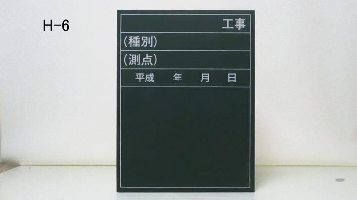 工事写真用黒板 (H-6)