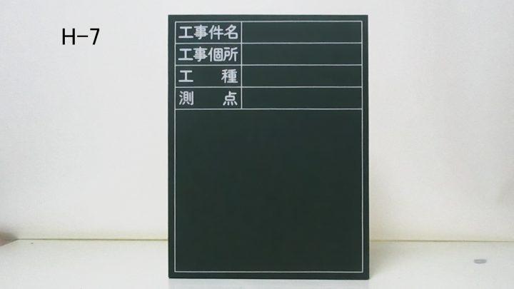 工事写真用黒板 (H-7)