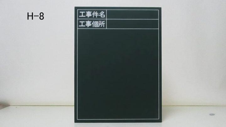 工事写真用黒板 (H-8)