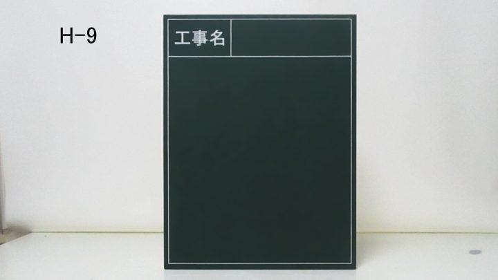 工事写真用黒板 (H-9)