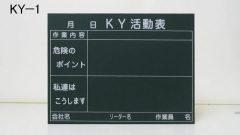 危険予知活動表黒板(KY-1)