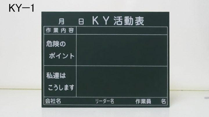 工事用黒板(KYー1)