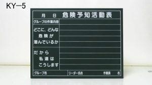 工事用黒板(KYー5)