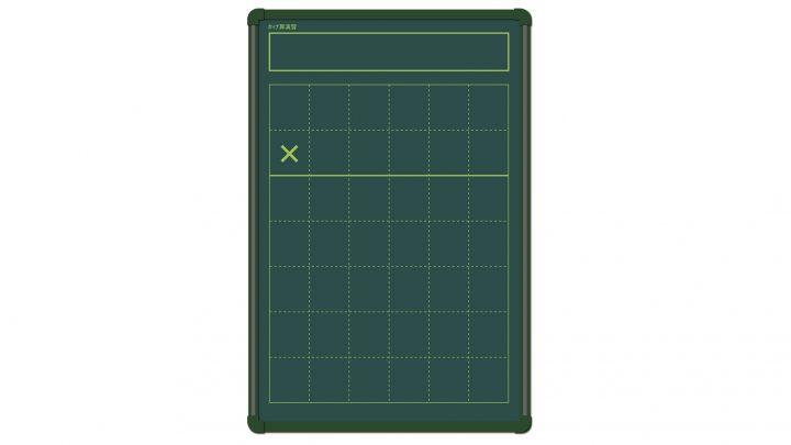 かけ算指導用黒板