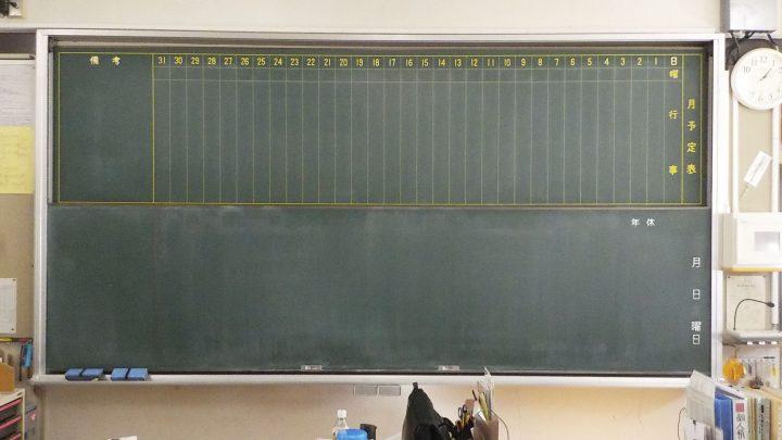 上下式黒板3(月行事予定)