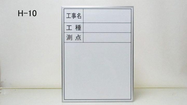 工事用ホワイトボード(H-10)