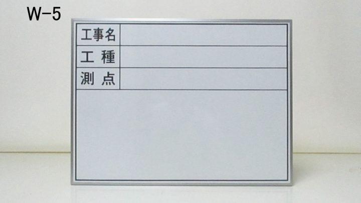ホワイトボード工事用(Wー5)