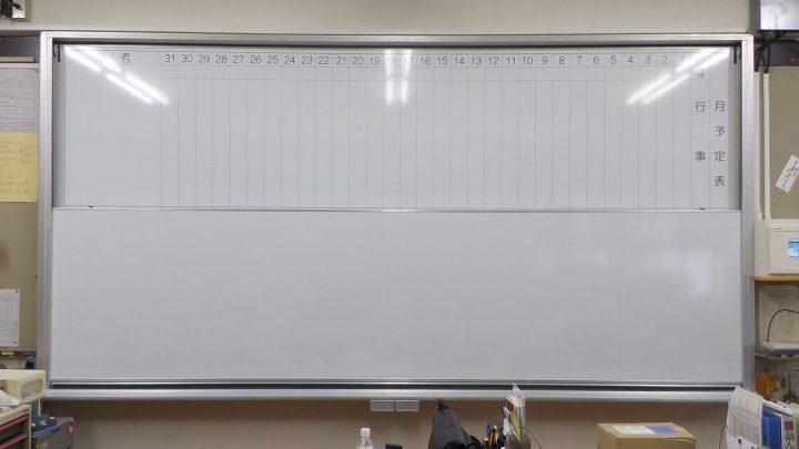 上下式ホワイトボード1(印刷入り)