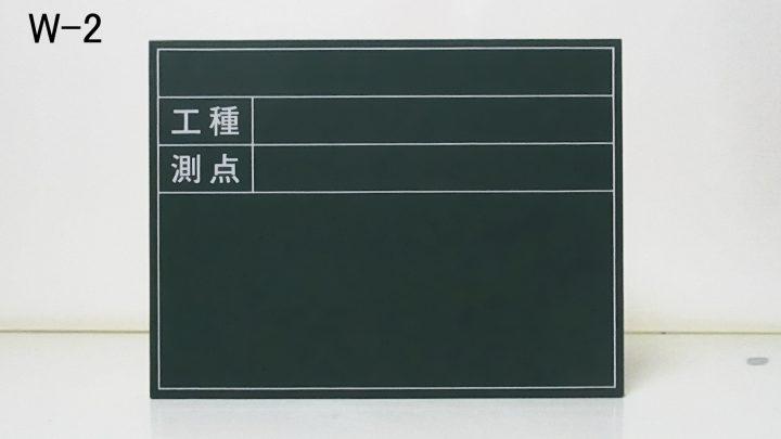工事用黒板(Wー2)