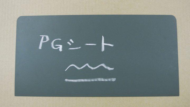PG黒板シート(記入例)