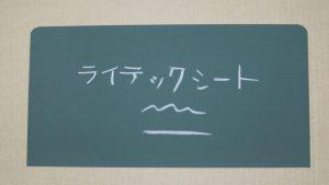 ライテック黒板シート