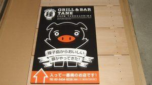 DG黒板・グリル3