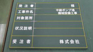黒板・別注工事写真用