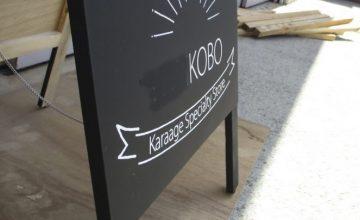 黒板印刷・A型黒板