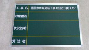 工事写真用黒板(スチール製)のアイキャッチ画像