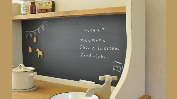 黒板ままごと2