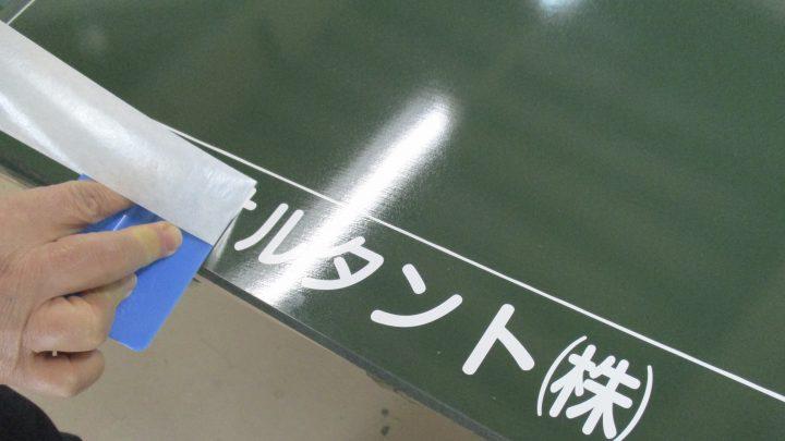 工事用黒板にカッティングシート2