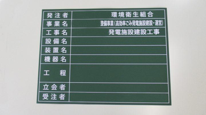 黒板シート・工事写真用1041