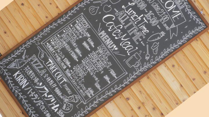 黒板・メニューボード看板1044