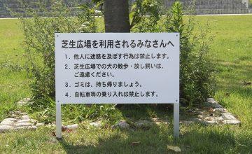 看板・公園内の注意看板のアイキャッチ画像