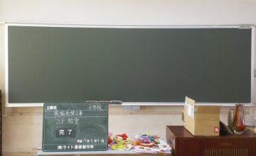 黒板・貼り替え(交換)工事4のアイキャッチ画像