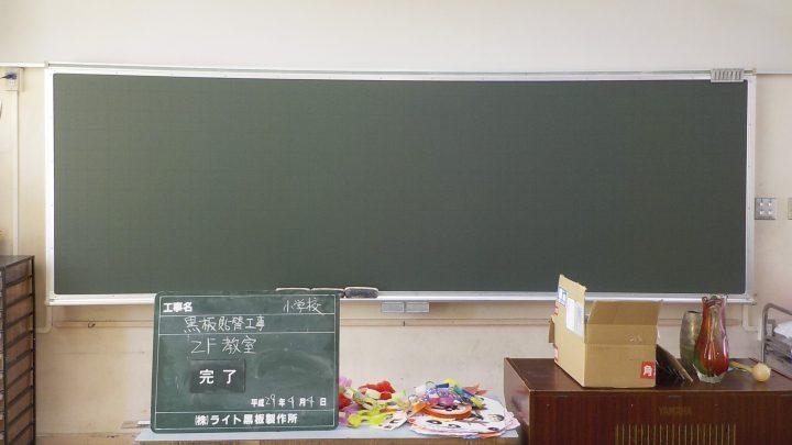 学校用大型黒板・曲面・完了502