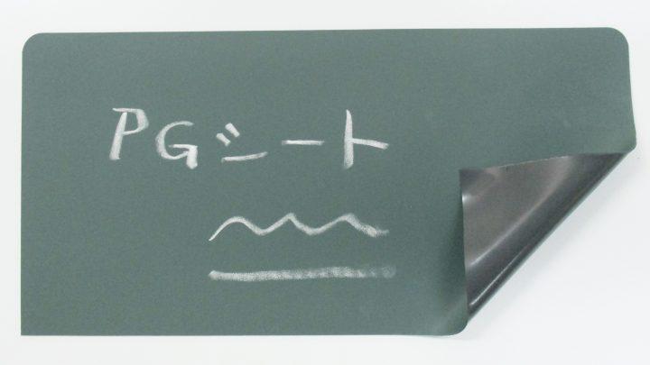 PG黒板シート(裏)