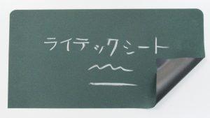黒板シート・ライテック黒板シート