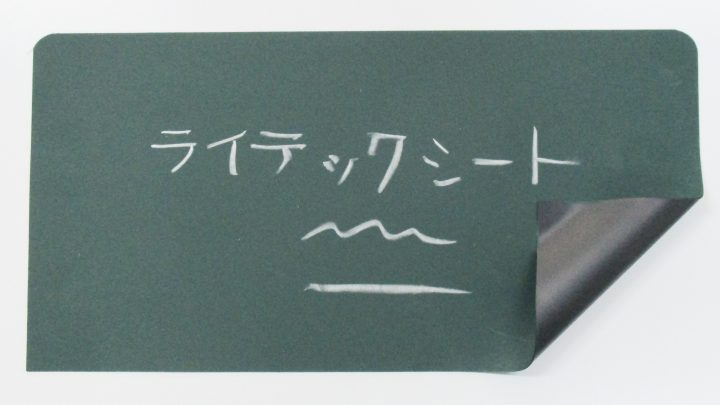 ライテック黒板シート(記入例)