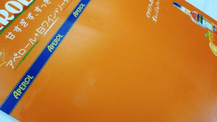 デジタル印刷黒板・オレンジ