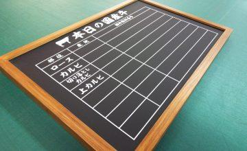 黒板・焼肉店のメニューボードのアイキャッチ画像