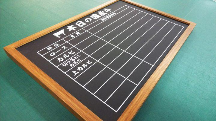 黒板メニューボード焼肉1057