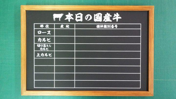 黒板メニューボード焼肉1058