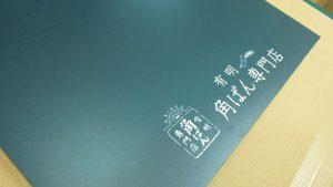 デジタル印刷黒板1065