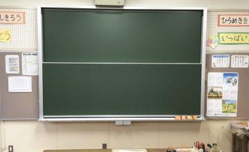 黒板工事完了