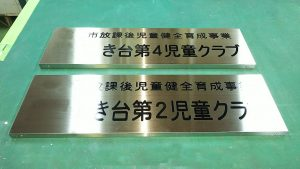 看板・ステンレス銘板のアイキャッチ画像