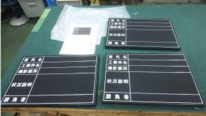 工事写真用黒板(ブラック)のオーダーのアイキャッチ画像