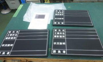 工事用黒板黒1