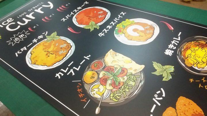 カレー屋さんのメニュー黒板・看板のアイキャッチ画像