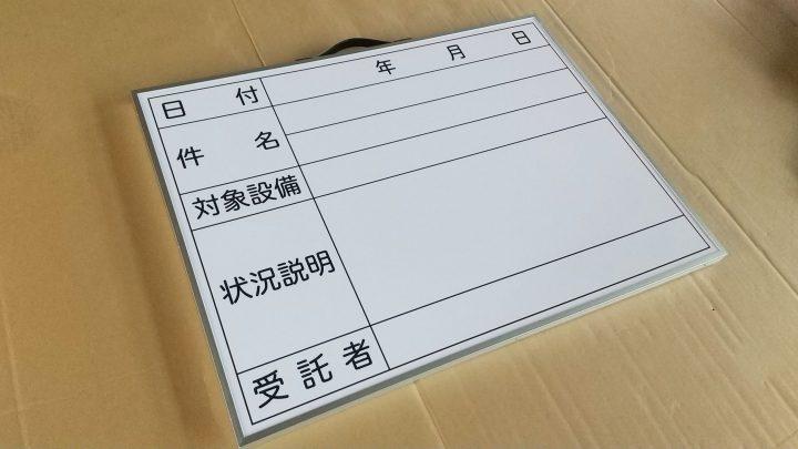 工事写真用(ホワイトボード仕様)のアイキャッチ画像